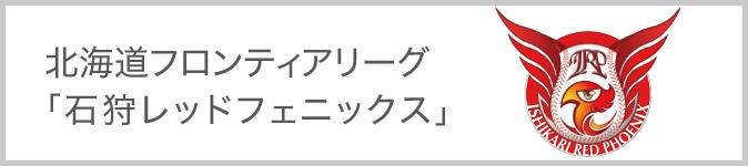 北海道ベースボールリーグ「石狩レッドフェニックス」
